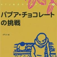 ATJあぷらブックレット3 『パプア・チョコレートの挑戦』