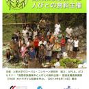 「国際家族農業年と人びとの食料主権」報告書