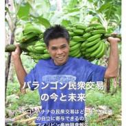 セミナー報告書『バランゴン民衆交易の今と未来』