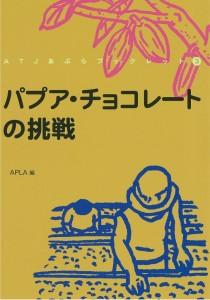 ATJあぷらブックレット3 『パプア・チョコレートの挑戦』表紙