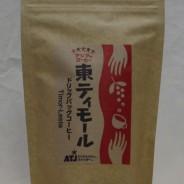 『アジアのコーヒー 東ティモール(ドリップバッグ)』販売開始のご案内