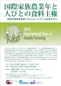 国際家族農業年と人びとの食料主権