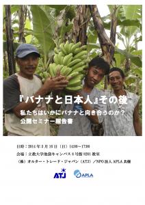『バナナと日本人』その後—私たちはいかにバナナと向き合うのか報告書