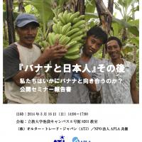 「『バナナと日本人』以後のバナナと日本人を考えるために」 ー3月16日セミナー報告書が完成しました。
