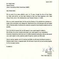 【パレスチナ ハンスト情報】 UAWCからの緊急アピールに対しATJより連帯メッセージを送りました