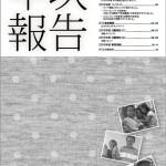 年次報告2013度版表紙