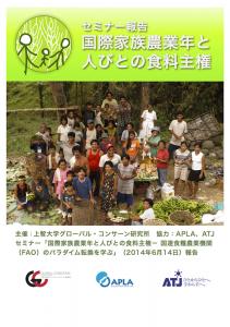 国際家族農業年と人びとの食料主権報告書
