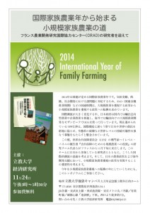 国際家族農業年から始まる小規模家族農業の道チラシ