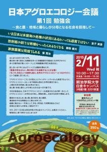 日本アグロエコロジー会議チラシ