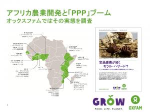 アフリカ農業開発と「PPP」ブーム