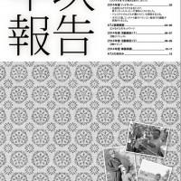 2014年度年次報告を掲載しました。