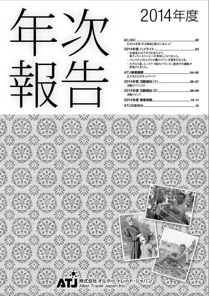 2014年年次報告