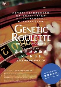 『遺伝子組み換えルーレット—私たちの生命のギャンブル』
