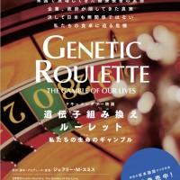 『遺伝子組み換えルーレット—私たちの生命のギャンブル』完成!
