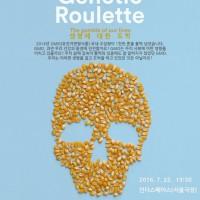 韓国生協ハンサリムが『遺伝子組み換えルーレット』の韓国語版作成