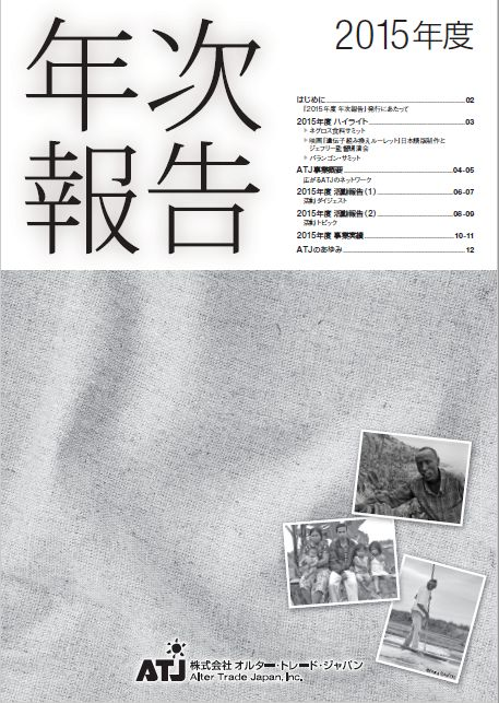 2015年年次報告
