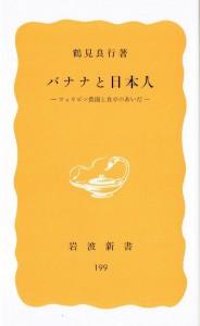 『バナナと日本人』鶴見良行著(岩波新書)