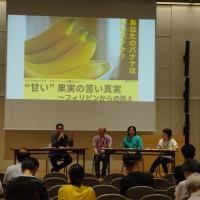 エシカルバナナ・キャンペーンがスタート!フィリピンからゲストを招いてセミナー開催。