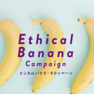 【バナナニュース291号】エシカルバナナ・キャンペーン〜あなたのバナナはいいバナナ?〜