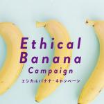 エシカルバナナ・キャンペーン